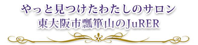 やっと見つけたわたしのサロン 東大阪市瓢箪山のJuRER
